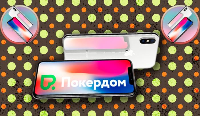 Мобильная версия покерного рума Покердом