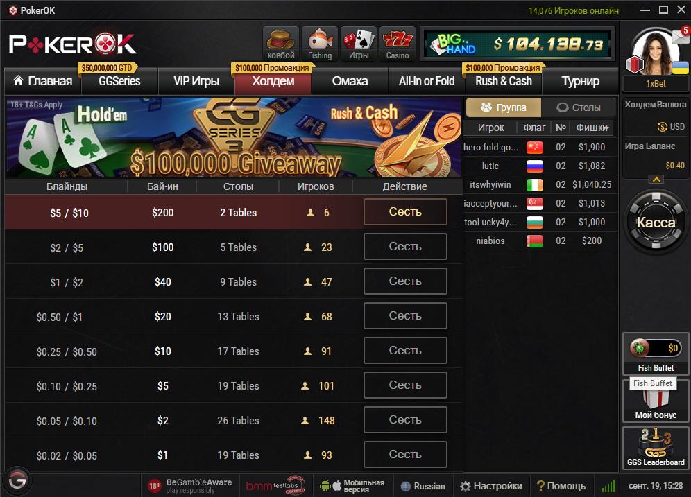 Обзор софта ПокерОК