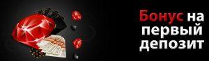 Red Kings бонусы покерного рума