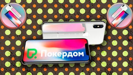 Мобильная версия PokerDom для Android и iOS