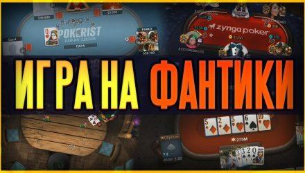 Популярные площадки для игры в покер на условные фишки