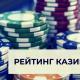Популярные казино онлайн с игрой на гривны