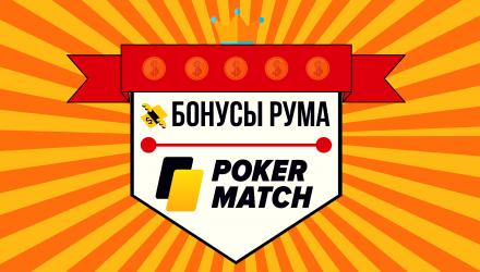 Какие бонусы предлагает ПокерМатч новым игрокам